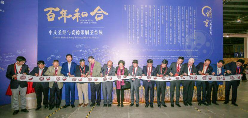 Honorary guests opening the Chinese Bible & Amity Printing Bible Exhibition with a ribbon cutting ceremony