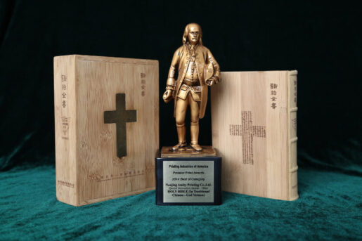 Amity Printing won an excellent award for its 150 millionth printed Bible
