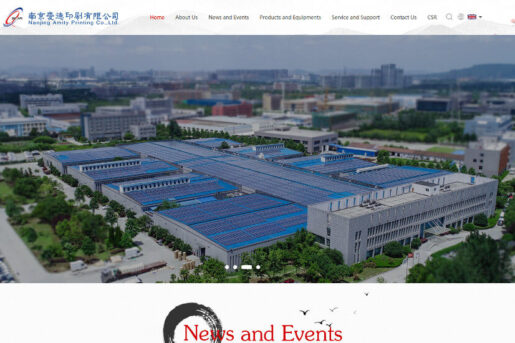 Photo of the hompage of the Amity Printing Ltd. in Nanjing showing the Amity Printing factory