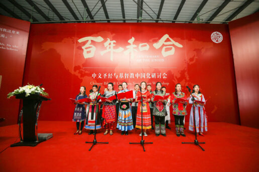 Students of the Nanjing Union Seminary perform a song during the 200 million Bible Anniversay