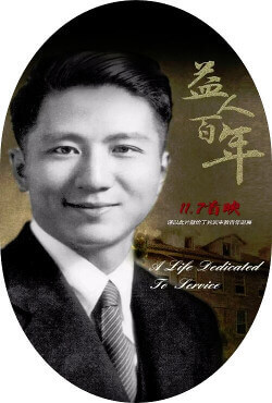 Bishop Ting photo as young man, which is also the cover of the movie about his life