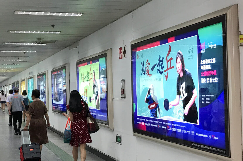 Amity philanthropy advertisements in central business districts of Shanghai and Nanjing