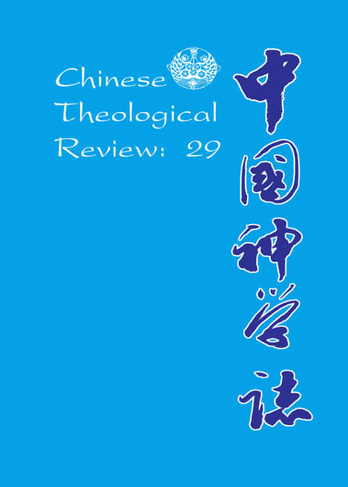 China Theological Review 29