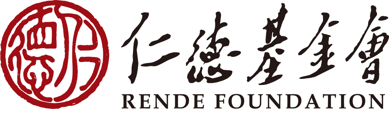 RENDE Foundation, 仁德基金會 logo