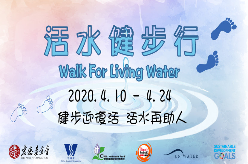 Walk for Living Water 2020 Poster