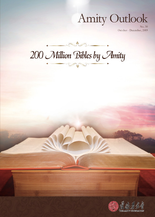 Amity Outlook (No.30) 200 Millionth Bible anniversary
