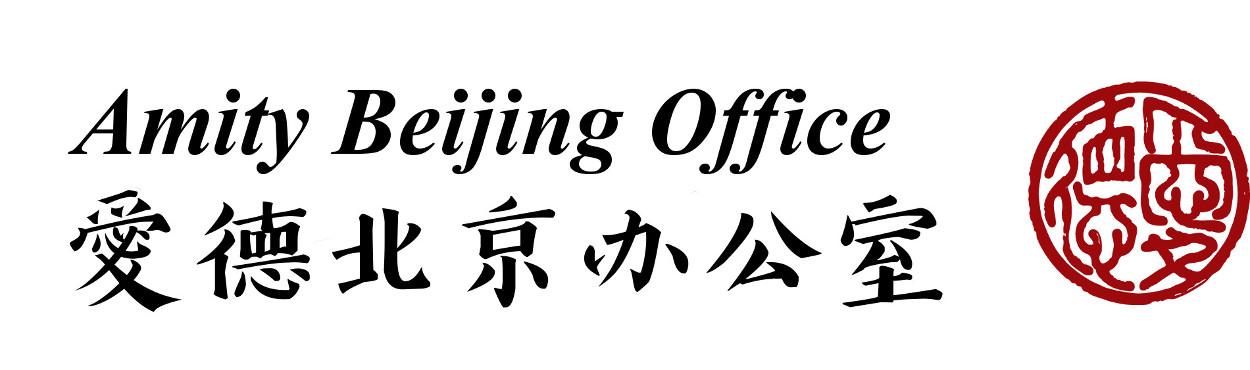 Amity Beijing Office, Amity logo