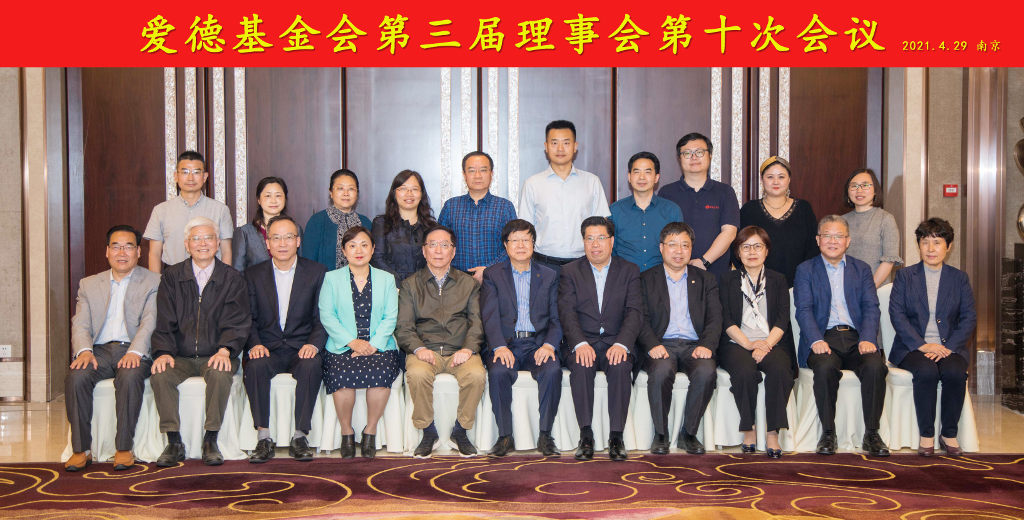 Group photo of participantof Amity's 10th Board Meeting