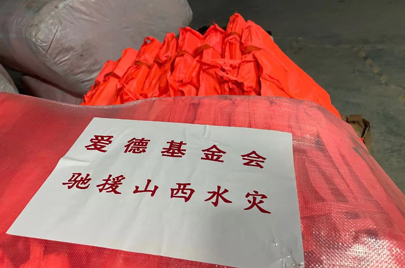 Life jackets donated by Amity for Shanxi flood relief workers